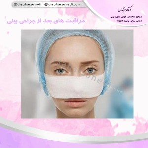 مراقبت های بعد از جراحی بینی